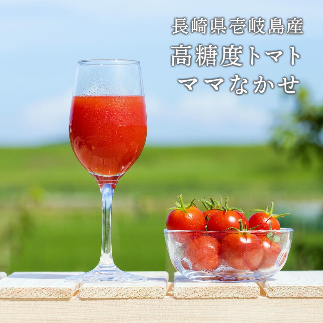 11 壱岐産トマトはジュースにしてもおいしい