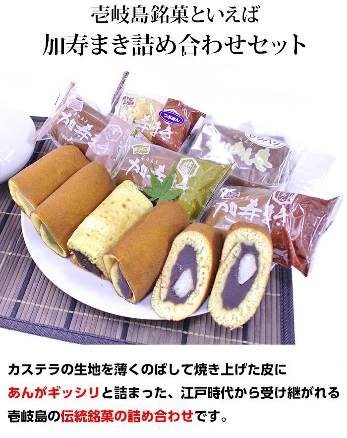 壱岐島銘菓と言えば、加寿まき詰め合わせセット