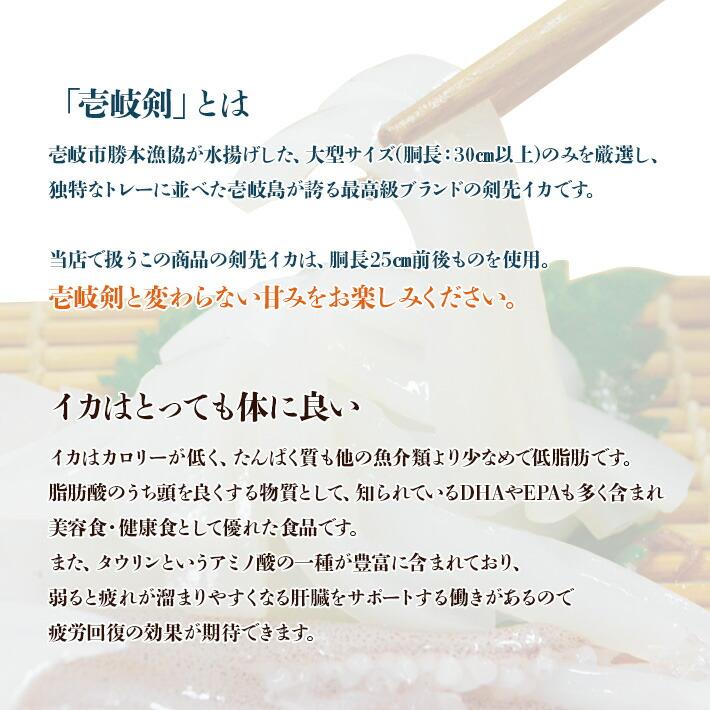 壱岐剣とは、壱岐市勝本漁協が水揚げした、大型サイズ(胴長:30cm以上)のみを厳選し、独特なトレーに並べた壱岐島が誇る最高級ブランドのけんさき烏賊です。