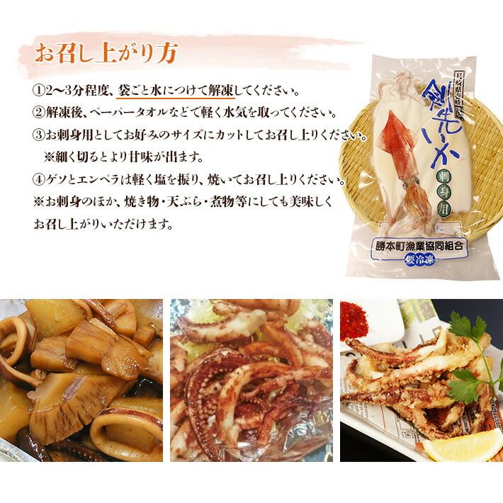 おすすめの召し上がり方。2〜3分程度、袋ごと水につけて解凍してください。お刺身のほか、焼き物・天ぷら・煮物等にしても美味しくお召し上がりいただけます。
