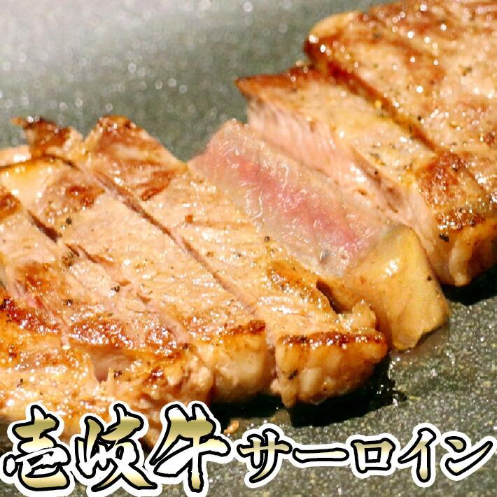 壱岐牛ステーキ2枚
