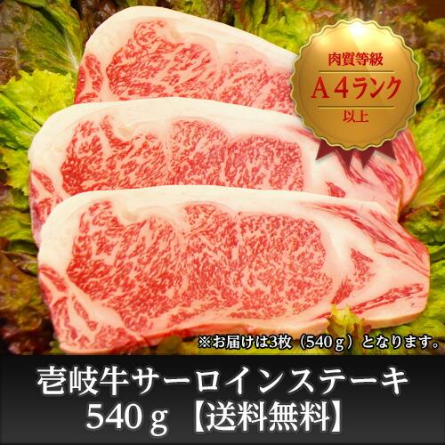 【E】壱岐牛 サーロインステーキ 540g 化粧箱入