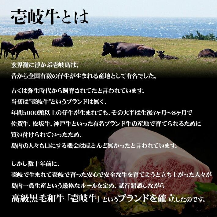 壱岐牛とは