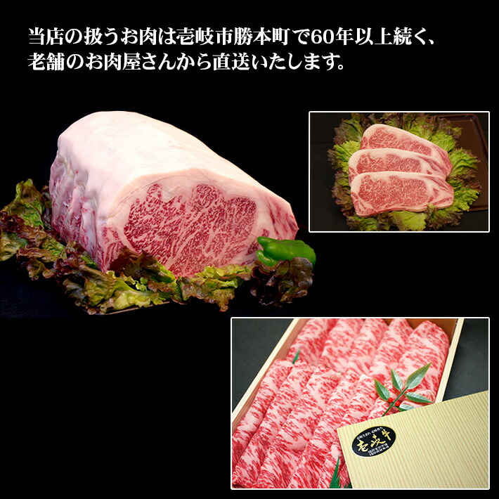 info2 老舗が扱うお肉を直送