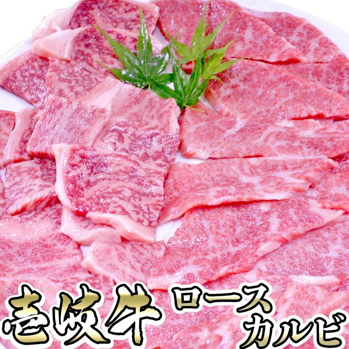 壱岐牛ロース カルビ