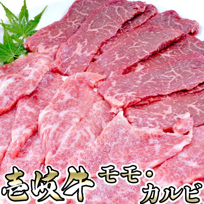 壱岐牛モモ カルビ