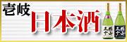 壱岐 日本酒