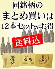 麦焼酎・日本酒は12本おまとめ買いがお得