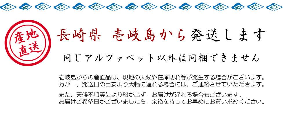 この商品は長崎県壱岐島から発送します