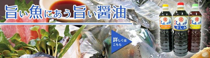 旨い魚に合う旨い醤油、九州の醤油。壱岐醤油のマルリュウ
