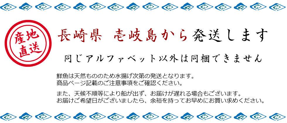 壱岐産天然鮮魚は長崎県壱岐島から発送します
