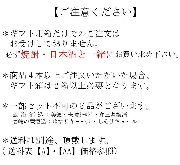 ギフト用箱のページです。※ラッピングのみのご注文はお受けしておりません。焼酎・日本酒と一緒にお買い求め下さい。