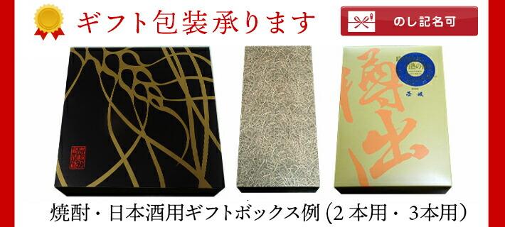 焼酎用ギフトボックス (2本用・3本用)焼酎&日本酒用ギフト用箱はコチラ