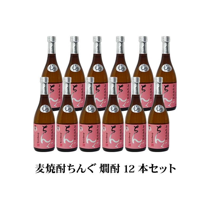 壱岐麦焼酎 ちんぐ燗酎 14度 720ml 12本セット