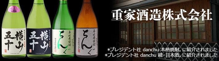 重家酒造 焼酎・日本酒はこちらから ちんぐ・横山五十などがあります。