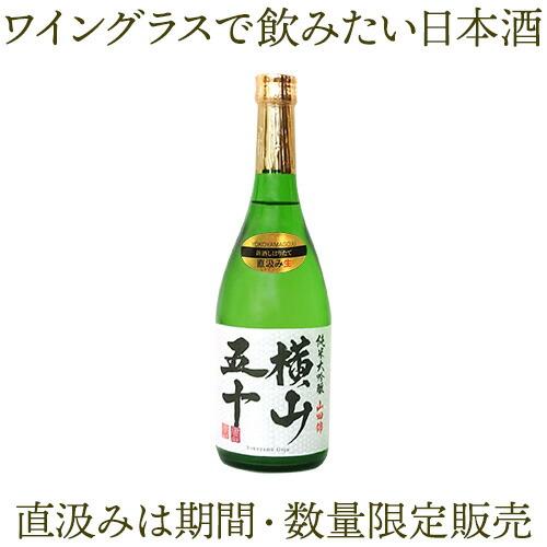 【A】横山50白 直汲み生