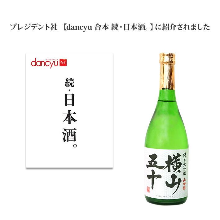 横山五十 白 プレジデント社 danchu に紹介されました