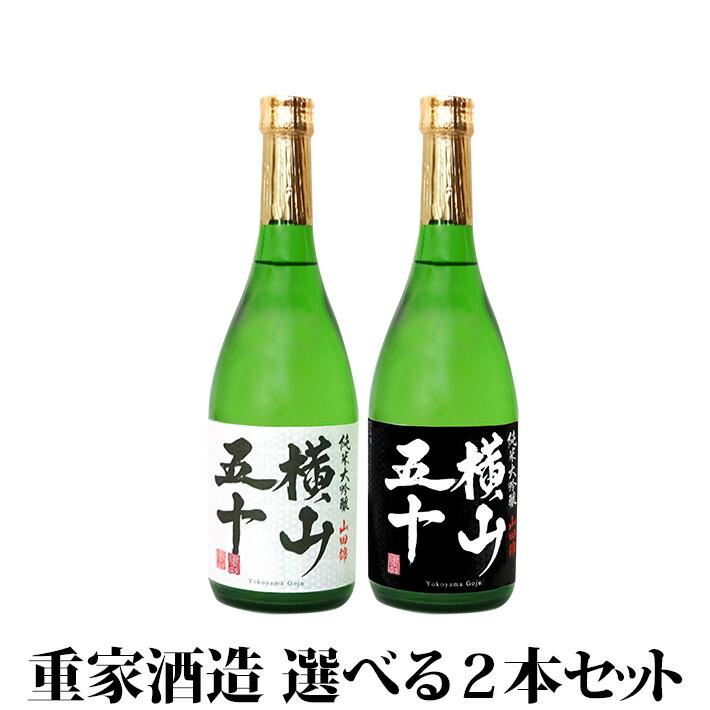 純米大吟醸 飲みくらべセット 横山五十 選べる2本セット 黒・白・直汲み(うすにごり)生の中から2本お選びください 時期によって選べる内容が変わります