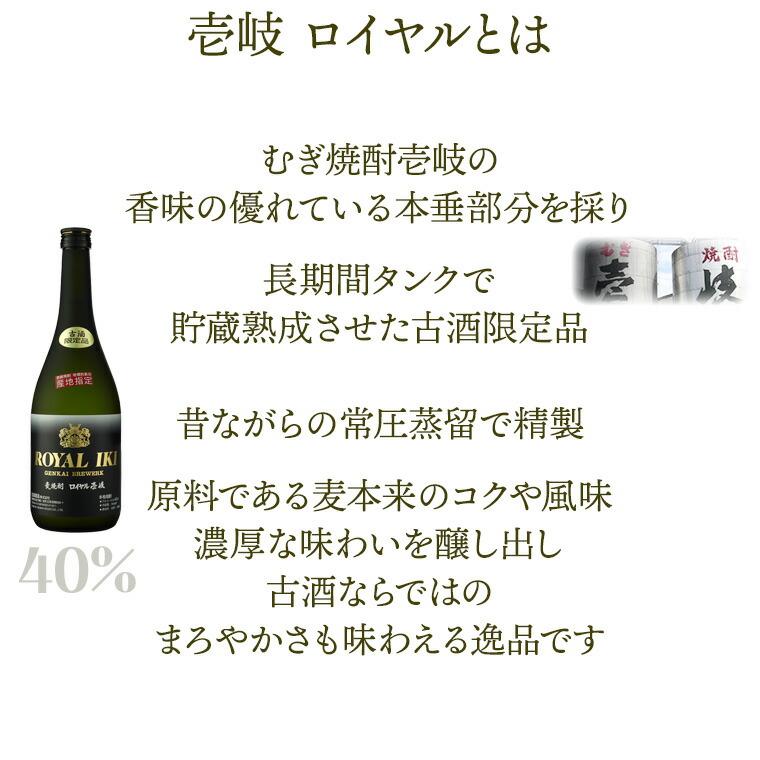むぎ焼酎 壱岐の香味の優れている本垂部分を採り、長期間にタンク貯蔵熟成させた本格焼酎。古酒限定品。