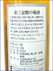 むぎ焼酎壱岐に国産の梅と和三盆糖を加え、貯蔵・熟成させた壱岐の梅酒