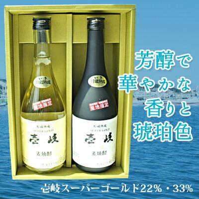 【A】【送料無料】【玄海酒造】壱岐スーパーゴールド 22%・ 33% 720ml 2本セット