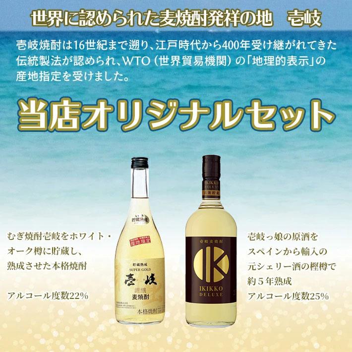 長崎県壱岐は「麦焼酎発祥の地」。江戸時代から伝わる伝統製法が認められ、WTO(世界貿易機関)の「地理的表示」の産地指定を受けました。この産地指定は、壱岐焼酎が、壱岐の土地で生まれ、壱岐の土地で作られてきた、壱岐の土地ならではのものしか受けられません。壱岐焼酎と呼ばれるためには1、原料は大麦2/3、米1/3の割合で醸造されたもの 2、壱岐島内の水を使用して仕込まれたもの 3、壱岐島内で蒸留・容器詰めを行ったもの がクリアしていないとできません。今回は壱岐焼酎 当店オリジナル飲み比べ用として「壱岐の島25%」「一支國いき27%」の720mlの2本セットをご用意しました。