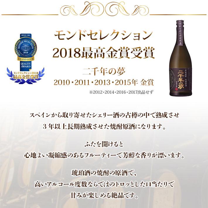 二千年の夢 モンドセレクション最高金賞