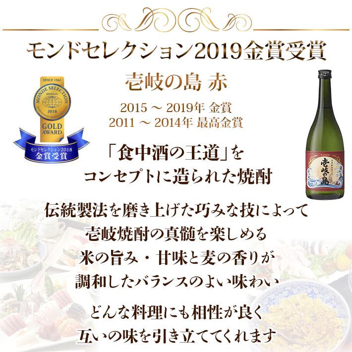 壱岐の島 赤 モンドセレクション受賞