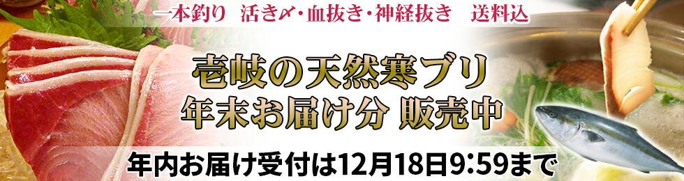 長崎県壱岐産寒ブリ