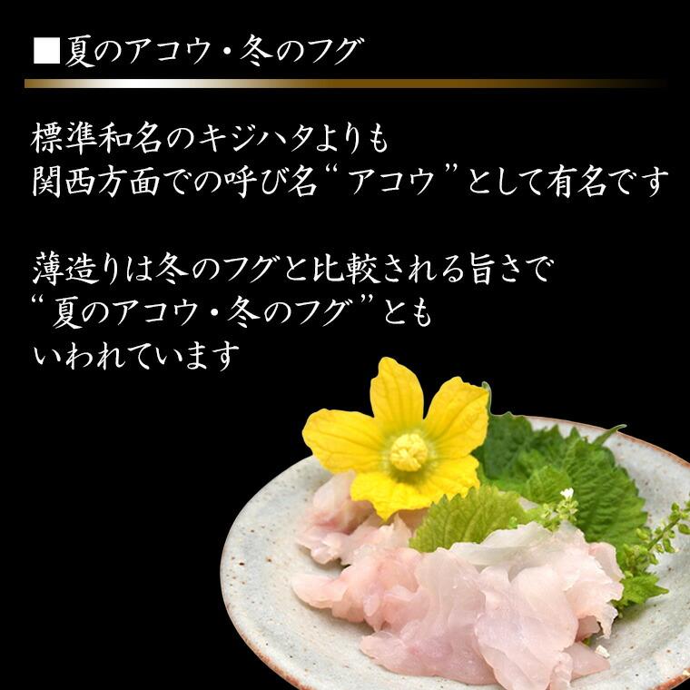 2 夏のあこう 冬のフグと表現されるほどおいしい魚