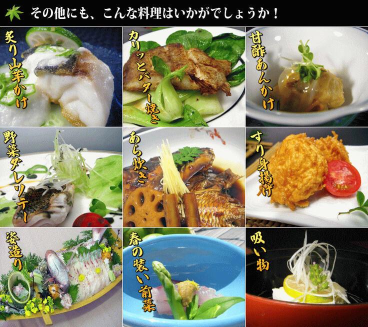 鯛料理いろいろ