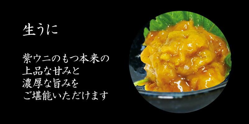 生むらさきウニ 塩で熟成したムラサキウニ
