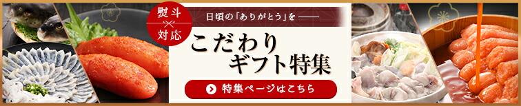 明太子専門店のギフト特集