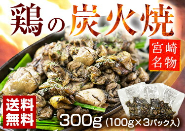 宮崎名物 親鶏の炭火焼き 塩こしょう味 100g×3袋