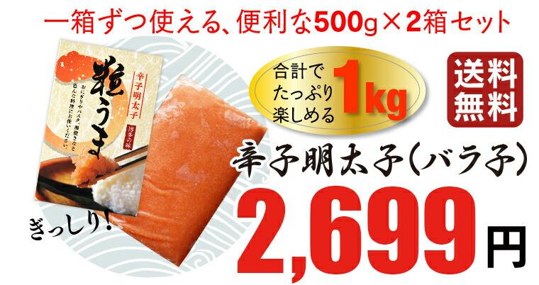 一箱ずつ使える、便利な500g×2箱セット 1kg 送料無料 辛子明太子(バラ子) 2,699円(税抜)