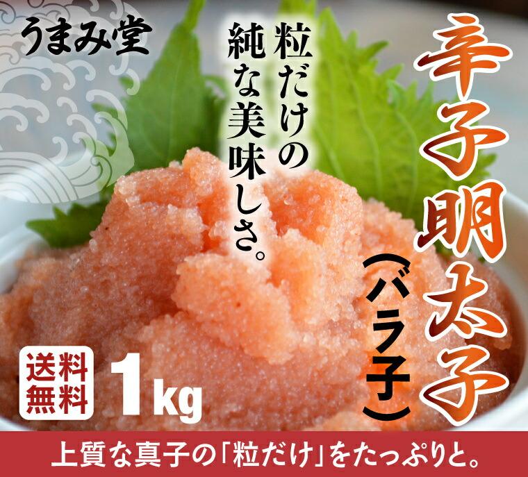 辛子明太子(バラ子) 粒だけの純な美味しさ。上質な真子の「粒だけ」をたっぷりと。 1kg 送料無料