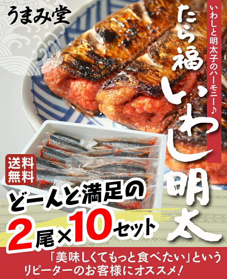 うまみ堂 いわしと明太子のハーモニー♪ 「美味しくてもっと食べたい」というリピーターのお客様にオススメ!博多名物 たら福 いわし明太
