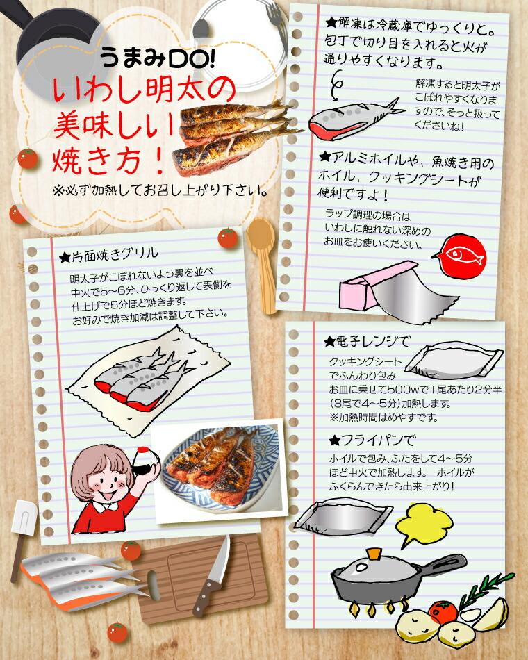 いわし明太の美味しい焼き方!片面焼きグリル、電子レンジ、フライパン 必ず過熱してお召し上がりください