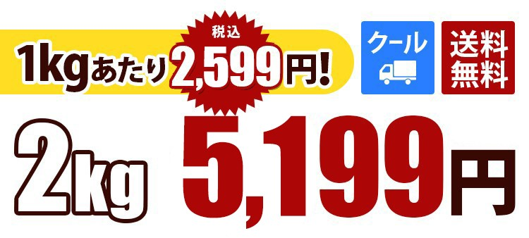 クール便 送料無料 2kg4,999円 1kgあたり 2,499円