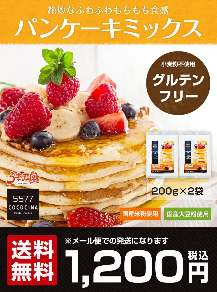 パンケーキミックス グルテンフリー 200g×2袋 小麦粉不使用