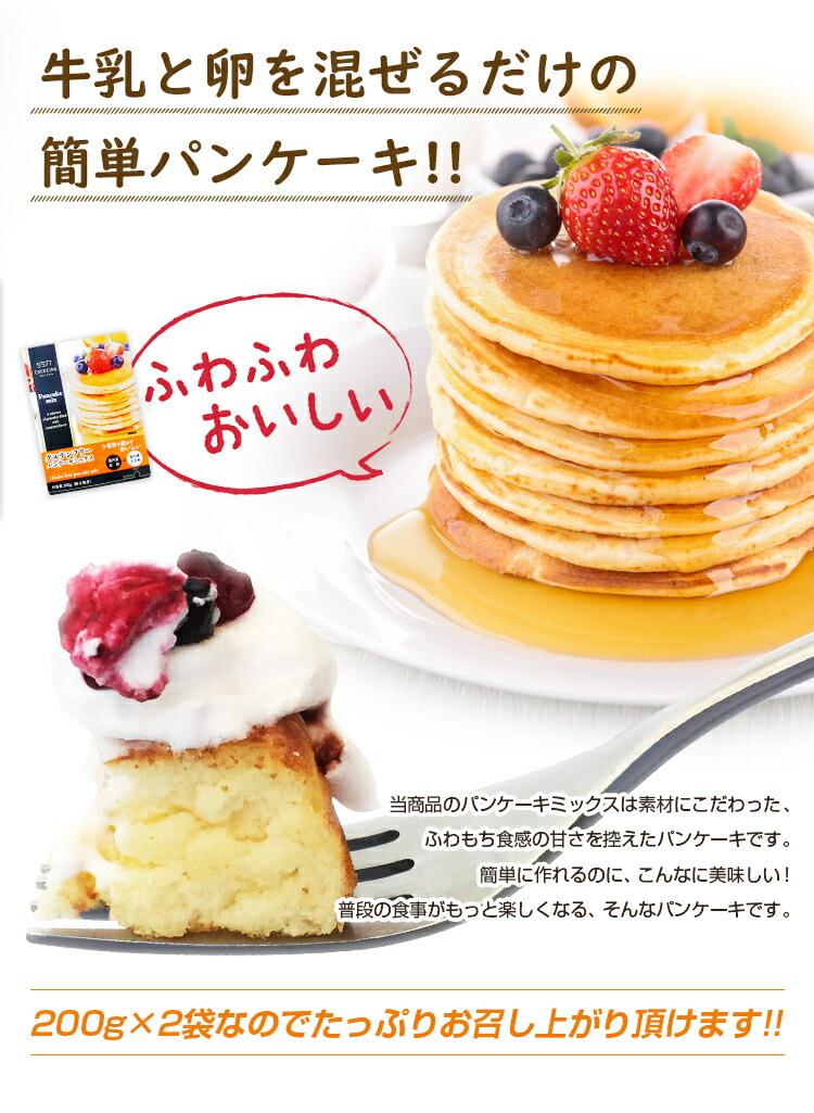 牛乳と卵を混ぜるだけの簡単パンケーキ ふわふわおいしい! 200g×2袋なのでたっぷりお召し上がり頂けます