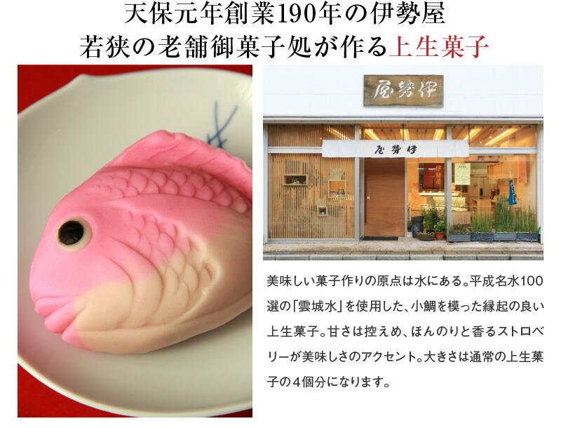 送料無料】【冷凍】小鯛の笹漬け+老舗・伊勢屋のめで鯛・上生菓子[_ ...