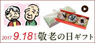 福井お取り寄せにも、ギフトにも最適な、津田孫兵衛のギフトセット