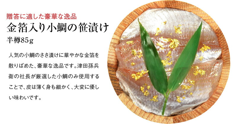 Gold leaf and bamboo grass pickles of the small sea bream with cherry  blossom (bamboo grass pickles), agate (agate) strap ※Hokkaido, Okinawa is  the