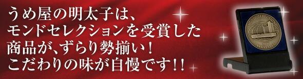うめ屋の明太子は、モンドセレクション受賞の逸品揃い!こだわりの味が自慢です!!