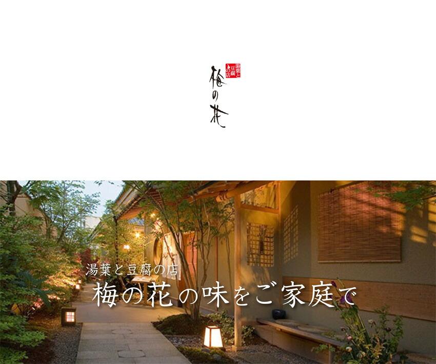 湯葉と豆腐の店 梅の花 アプローチ