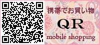 携帯でお買い物 mobile shopping