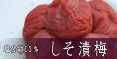 紀州小阪農園のしそ漬け梅 うす塩約11%