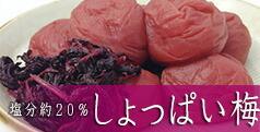 紀州小阪農園のしそ漬け梅 しょっぱい梅約20%