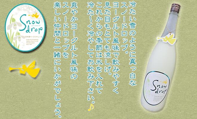 1800ml 曙酒造 【ヨーグルト リキュール】 【日本酒ベース】 snowdropスノードロップレギュラー